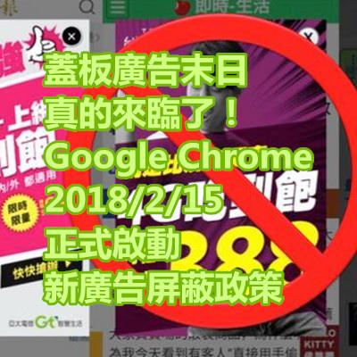 蓋板廣告末日真的來臨了!Google Chrome 20180215 正式啟動新廣告屏蔽政策