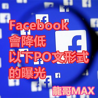 Facebook會降低以下PO文形式的曝光
