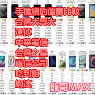 手機續約優惠比較 台灣大哥大 遠傳 中華電信 台灣之星 電信公司 吃到飽 網速