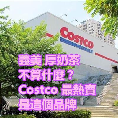 義美 厚奶茶 不算什麼?Costco 最熱賣 是這個品牌