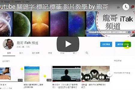 Youtube 關鍵字 標記 標籤 影片教學 by 龍哥