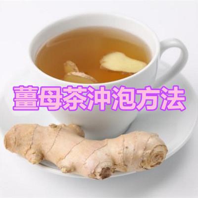 薑母茶沖泡方法