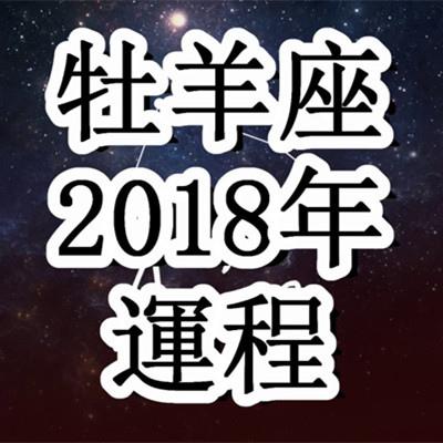 牡羊座 2018年 運勢詳解