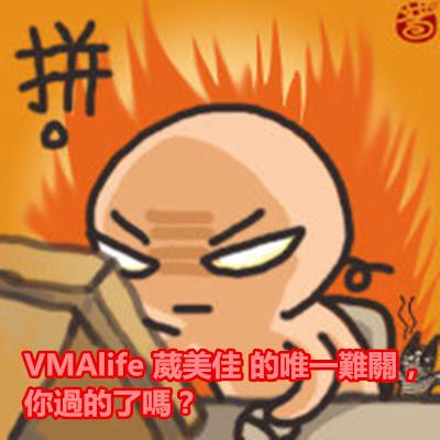 VMAlife 葳美佳 的唯一難關,你過的了嗎?