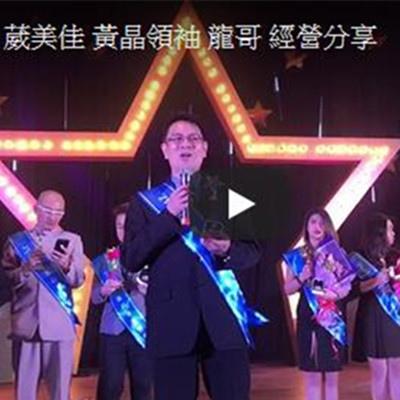 VMAlife 葳美佳 黃晶領袖 龍哥 經營分享 YouTube 影片