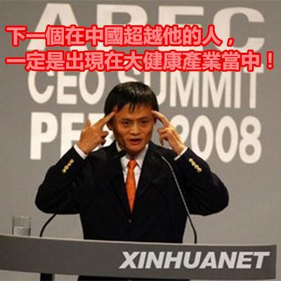 馬雲也多次公開坦言,下一個在中國超越他的人,一定是出現在大健康產業當中!