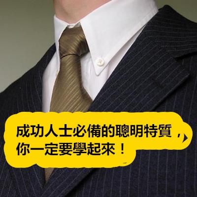 成功人士必備的聰明特質,你一定要學起來!