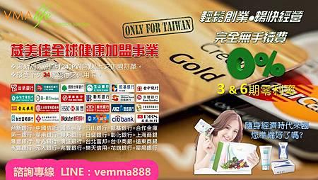 VMAlife 葳美佳 3~6分期免利息、免手續費 接受24家信用卡銀行_諮詢專線  LINE:vemma888