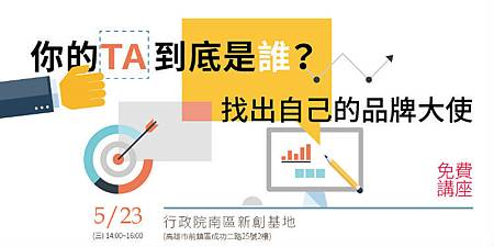(免費講座)你的TA 到底是誰?找出自己的品牌大使 課程資訊