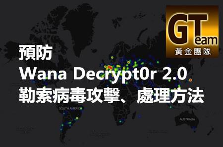 預防 Wana Decrypt0r 2.0 勒索病毒攻擊、處理方法
