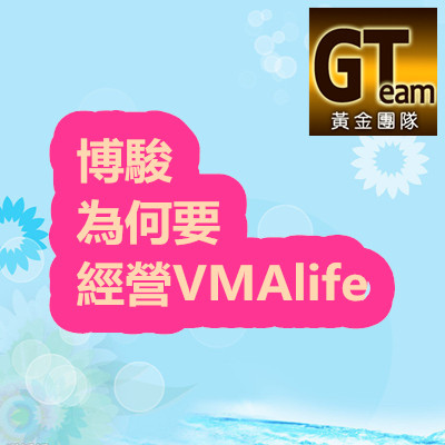 博駿為何要經營VMAlife