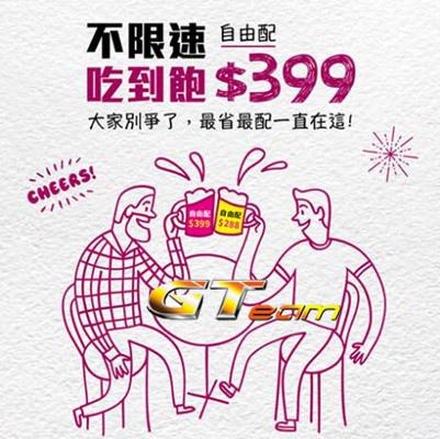 台灣之星 吃到飽 399 不限速