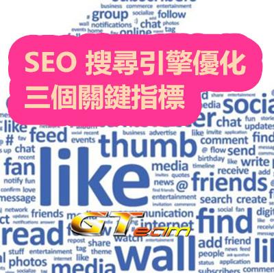SEO 搜尋引擎優化 三個關鍵指標