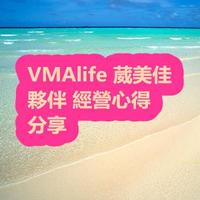 VMAlife 葳美佳 夥伴 經營心得 分享