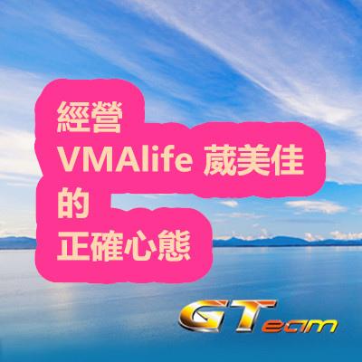 經營 VMAlife 葳美佳 的 正確心態