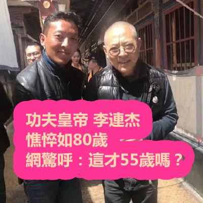 功夫皇帝 李連杰 憔悴如80歲 網驚呼:這才55歲嗎?