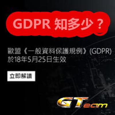 GDPR 知多少?