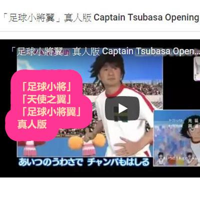 「足球小將」「天使之翼」「足球小將翼」真人版 Captain Tsubasa Opening in Real Life