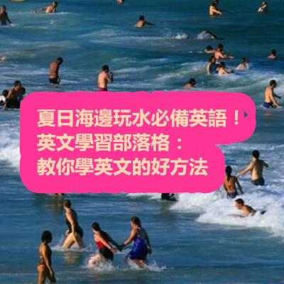 夏日海邊玩水必備英語!英文學習部落格:教你學英文的好方法