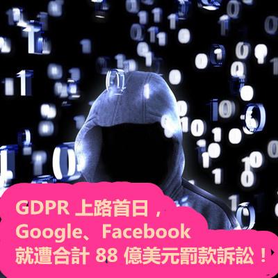 GDPR 上路首日,Google、Facebook 就遭合計 88 億美元罰款訴訟!