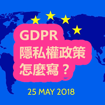 GDPR 隱私權政策 怎麼寫?