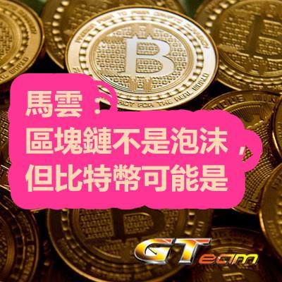 馬雲:區塊鏈不是泡沫,但比特幣可能是