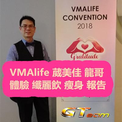 VMAlife 葳美佳 龍哥 體驗 纖麗飲 瘦身 報告 PART 2