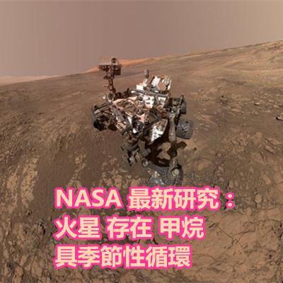 NASA 最新研究:火星 存在 甲烷 具季節性循環