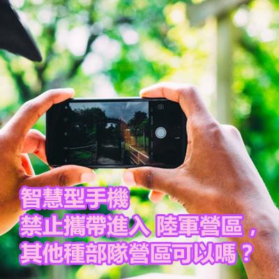 智慧型手機 禁止攜帶進入 陸軍營區,其他種部隊營區可以嗎?