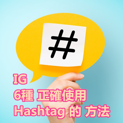 IG 6種 正確使用 Hashtag 的 方法