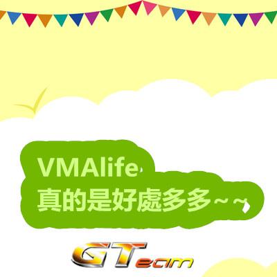 VMAlife 真的是好處多多~~