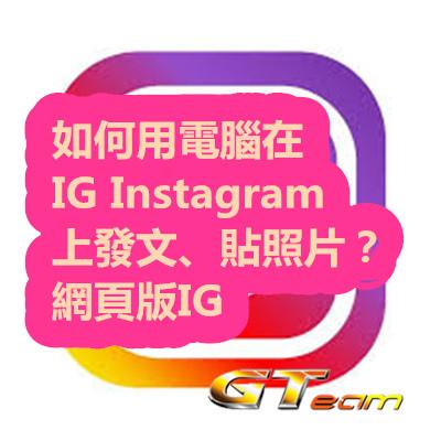 如何用電腦在 IG Instagram 上發文、貼照片?網頁版IG
