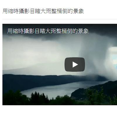 用 縮時攝影 目睹 大雨整桶倒 的 景象