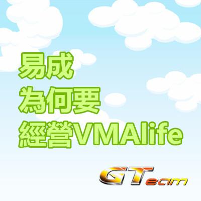 易成為何要經營VMAlife