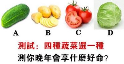 心理測試:4種蔬菜選一種,測你晚年會享什麼好命?