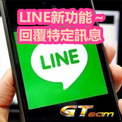 LINE新功能~回覆特定訊息