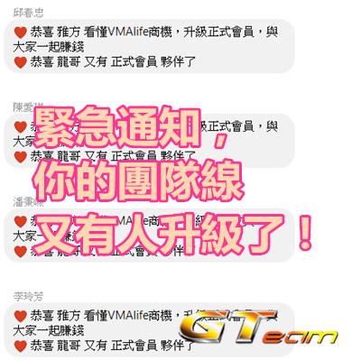 ♥ 恭喜 雅方 看懂VMAlife商機,升級正式會員,與大家一起賺錢