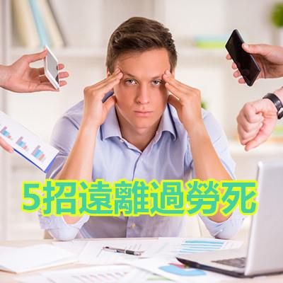 5招遠離過勞死