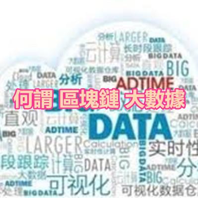 何謂 區塊鏈 大數據