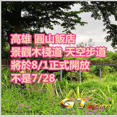 高雄 圓山飯店 景觀木棧道 天空步道 將於81正式開放 不是728