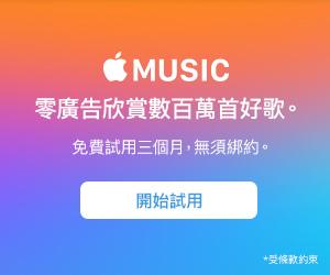 蘋果 ipad 必備 iTunes APPLE MUSIC