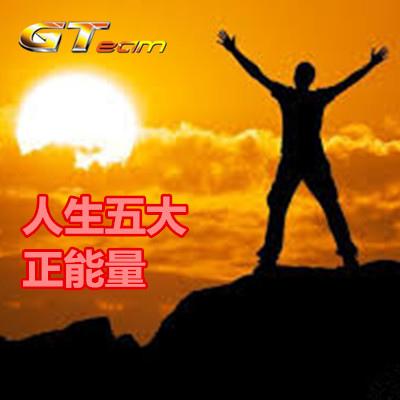 人生五大正能量
