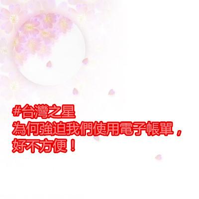 #台灣之星為何強迫我們使用電子帳單,好不方便!