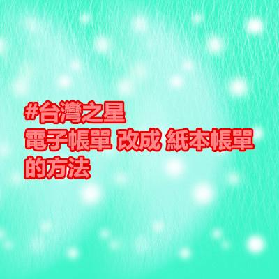 #台灣之星電子帳單 改成 紙本帳單 的方法