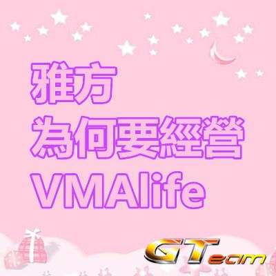 雅方為何要經營VMAlife