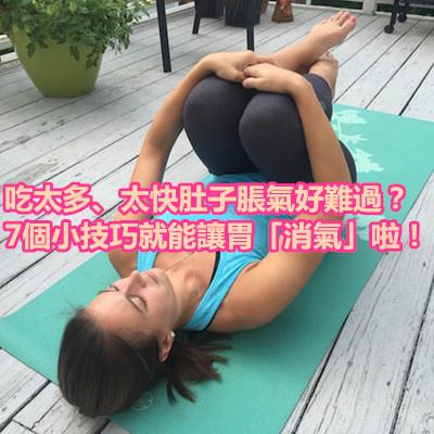 吃太多、太快肚子脹氣好難過?7個小技巧就能讓胃「消氣」啦!