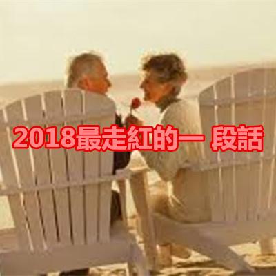 2018最走紅的一 段話