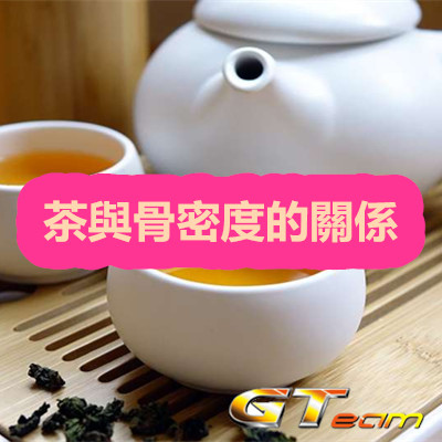 茶與骨密度的關係