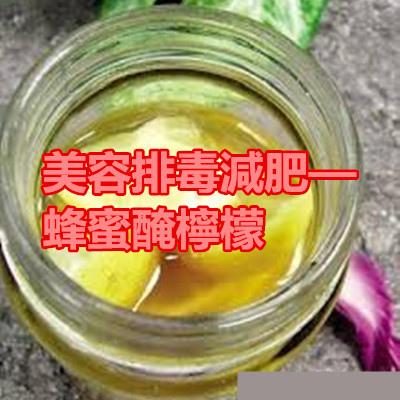 美容排毒減肥——蜂蜜醃檸檬