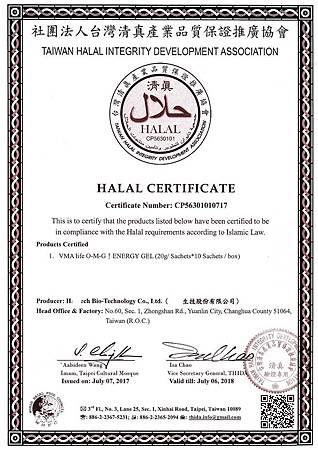 OMG能量果凍-Halal認證文件